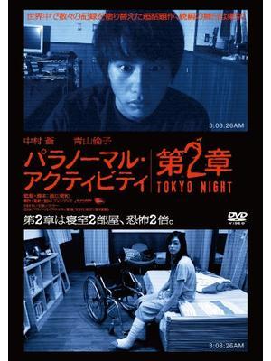 パラノーマル・アクティビティ 第2章/TOKYO NIGHT