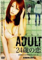 ADULT 24歳の恋