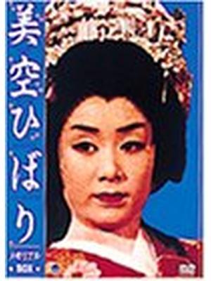 鬼姫競艶録