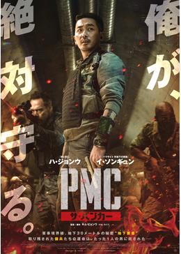 PMC ザ・バンカー