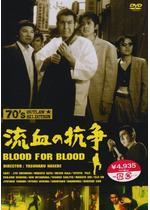 組織暴力 流血の抗争