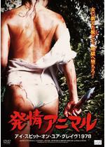 発情アニマル/発情アニマル アイ・スピット・オン・ユア・グレイヴ1978