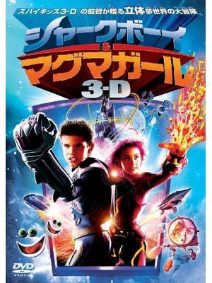 シャークボーイ&マグマガール 3-D