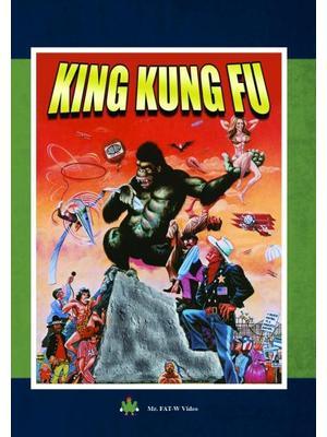 キング・カンフー/コングキングの逆襲
