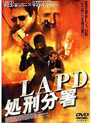LAPD 処刑分署