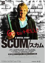 SCUM/スカム