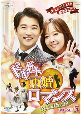 ドキドキ再婚ロマンス ~子どもが5人!?~