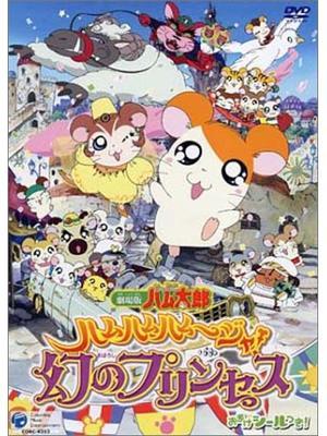劇場版 とっとこハム太郎 ハムハムハムージャ!幻のプリンセス