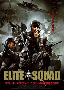 エリート・スクワッド ブラジル特殊部隊BOPE