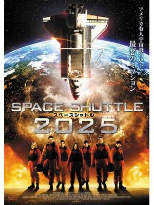 スペースシャトル2025