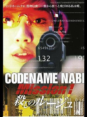 CODENAME NABI Mission1:殺しのルージュ