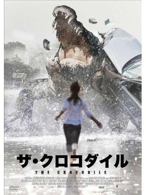 ザ・クロコダイル 〜人食いワニ襲来〜