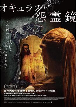 オキュラス 怨霊鏡