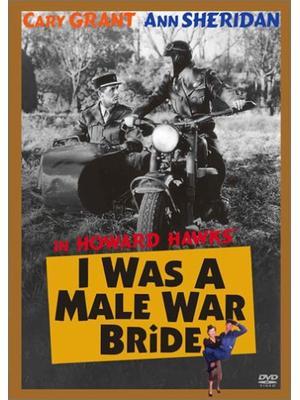 僕は戦争花嫁