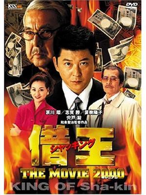 借王(シャッキング) THE MOVE 2000(ミレニアム)