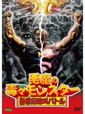 悪魔の毒々モンスター/新世紀絶叫バトル