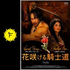 花咲ける騎士道 - 映画情報・レビュー・評価・あらすじ | Filmarks映画