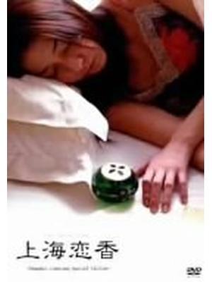 上海恋香 ~Shanghai Lianxiang~