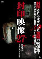 封印映像27:結婚呪い コープスブライド