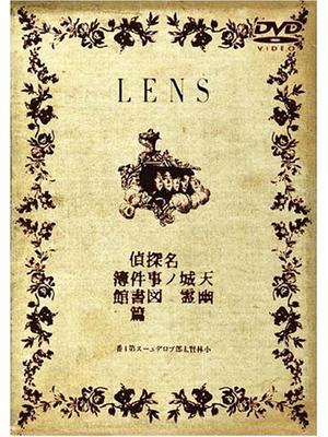 小林賢太郎プロデュース公演 「LENS」