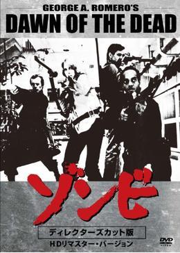 ゾンビ/ディレクターズカット完全版/米国劇場公開版