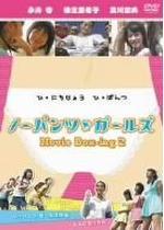 ノーパンツ・ガールズ 〜Movie Box-ing2〜