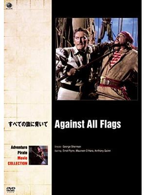 すべての旗に背いて