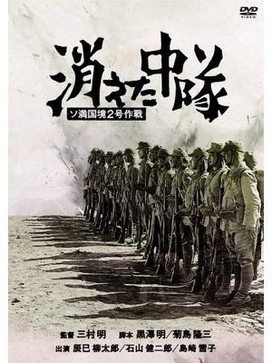 消えた中隊 ソ満国境2号作戦