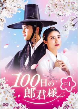 100日の郎君様(原題)