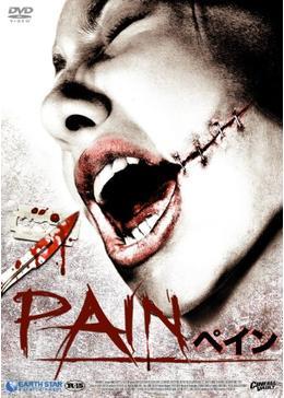 ペイン 〜PAIN〜
