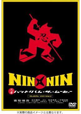 NIN×NIN 忍者ハットリくん THE MOVIE