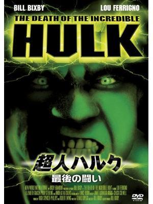 超人ハルク/最後の闘い