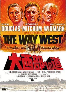 大西部への道