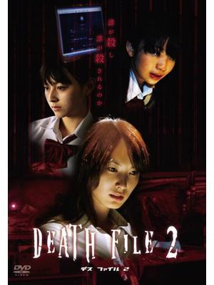 DEATH FILE 2
