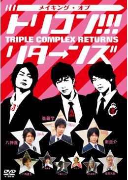 トリコン!!! triple complex ...
