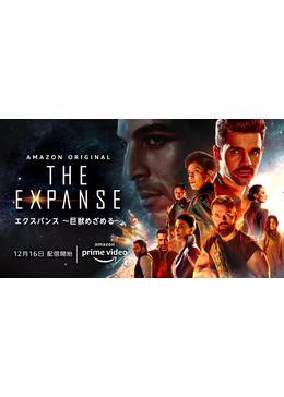 エクスパンス −巨獣めざめる− シーズン5