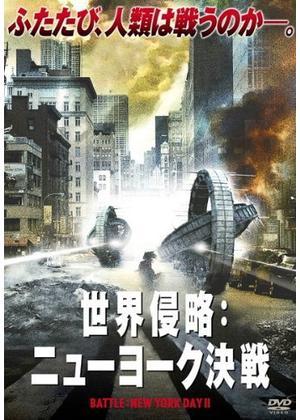 世界侵略:ニューヨーク決戦 - 映画情報・レビュー・評価・あらすじ ...