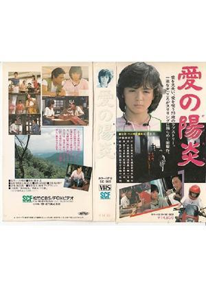 愛の陽炎 - 映画情報・レビュー・評価・あらすじ | Filmarks映画