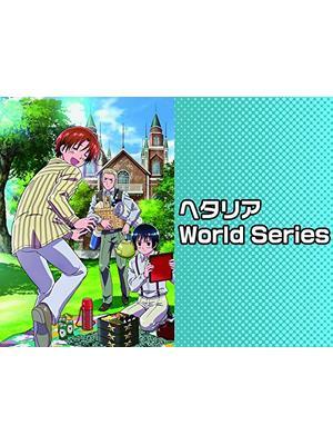 ヘタリア World Series 第3期