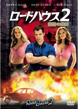 ロードハウス2 復讐の鉄拳