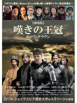 劇場版 嘆きの王冠~ホロウ・クラウン~/ヘンリー六世 PART1