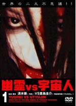 幽霊VS宇宙人