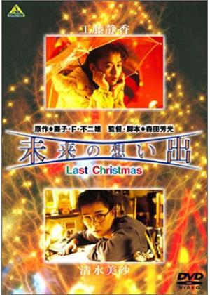 未来の想い出 Last Christmas