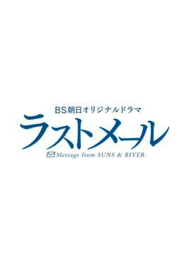 ラストメール - Message from SUNS&RIVER -