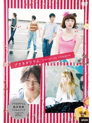 東京小説 乙桜学園祭