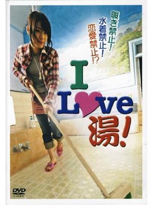 I LOVE 湯!