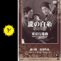 瀧の白糸 - 映画情報・レビュー・評価・あらすじ・動画配信 | Filmarks映画