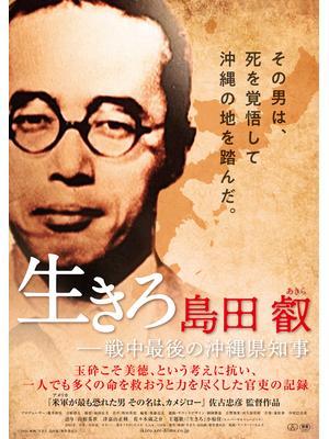 生きろ 島田叡 戦中最後の沖縄県知事