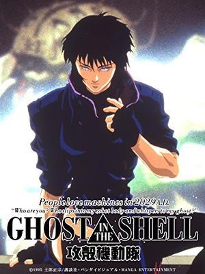 GHOST IN THE SHELL 攻殻機動隊 インターナショナル・ヴァージョン