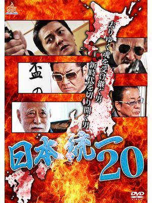 日本統一20